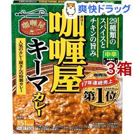カリー屋 キーマカレー(150g*3箱セット)【カリー屋シリーズ】