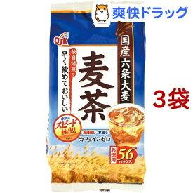 OSK 国産六条麦茶(56袋入*3コセット)