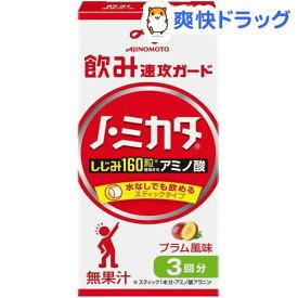 ノ・ミカタ(3g*3本入*5個セット)【ノ・ミカタ】