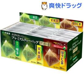 伊藤園 おーいお茶 プレミアムティーバッグ アソート(60袋入)【お〜いお茶】