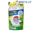 バスマジックリン お風呂用洗剤 スーパークリーン グリーンハーブの香り 詰め替え(330ml)【バスマジックリン】[ふろ用…