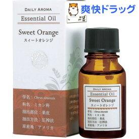 デイリーアロマ エッセンシャルオイルL スィートオレンジ(10ml)【デイリーアロマ】