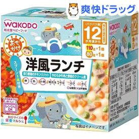 BIGサイズの栄養マルシェ おでかけ洋風ランチ 12か月頃から(110g+80g)【栄養マルシェ】