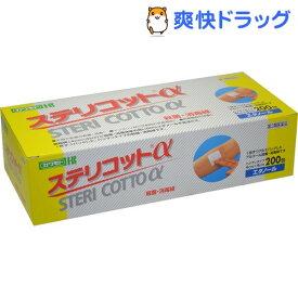 【第3類医薬品】ステリコットα(200包入)【ステリコットα(ステリコットアルファ)】