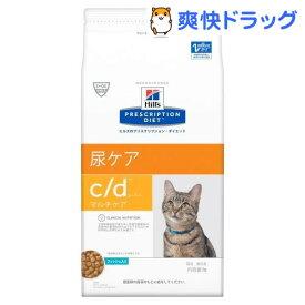 ヒルズ プリスクリプション・ダイエット 猫用 c/d マルチケア 尿ケア フィッシュ入り(2kg)【ヒルズ プリスクリプション・ダイエット】