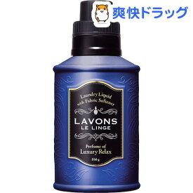 ラボン 柔軟剤入り洗剤 ラグジュアリーリラックス(850g)【ラ・ボン ルランジェ】[部屋干し]