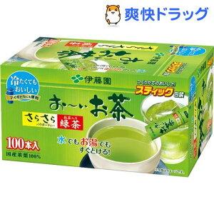 伊藤園 おーいお茶 さらさら 抹茶入り緑茶 スティックタイプ(0.8g*100包)【お〜いお茶】