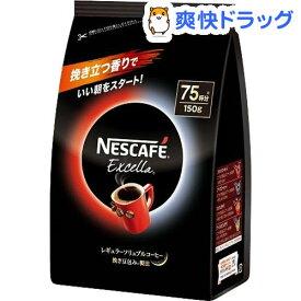 ネスカフェ エクセラ つめかえ用 袋(150g)【ネスカフェ(NESCAFE)】[コーヒー]