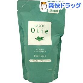 パックス オリー ボディーソープ 詰替用(500ml)【パックスオリー】