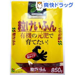 花ごころ 粒けいふん(850g)