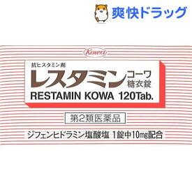 【第2類医薬品】レスタミンコーワ 糖衣錠(120錠)【レスタミンコーワ】