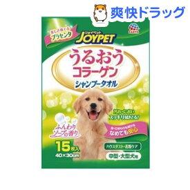 ハッピーペット シャンプータオル 中型・大型犬用(15枚入)【ハッピーペット】