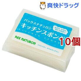 パックスナチュロン キッチンスポンジ ナチュラル(1コ入*10コセット)【パックスナチュロン(PAX NATURON)】