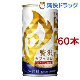 キリン ファイア 贅沢カフェオレ(185g*60本セット)【ファイア】