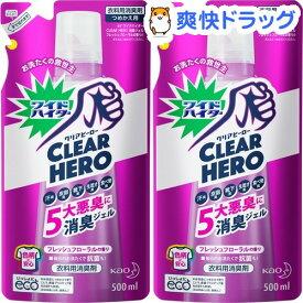 ワイドハイター クリアヒーロー 消臭ジェル フレッシュフローラルの香り 詰め替え(500ml*2袋セット)【ワイドハイター】