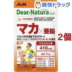 ディアナチュラスタイル マカ*亜鉛 60日分(120粒*2コセット)【Dear-Natura(ディアナチュラ)】