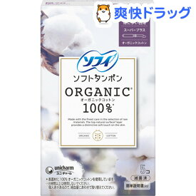ソフィ ソフトタンポン オ-ガニックコットン スーパープラス オーガニック タンポン(5個入)【ソフィ】[生理用品]