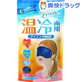 アイリフレDX 温冷両用アイマスク ブルー IRS-100B(1コ入)