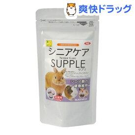 シニアケア サプリ(100g)