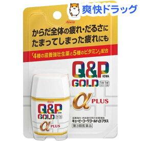 【第3類医薬品】キューピーコーワ ゴールドα-プラス(30錠)【キューピー コーワ】