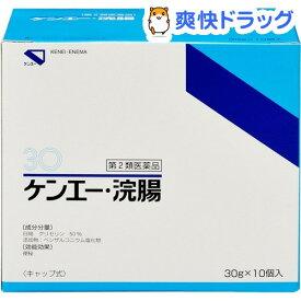【第2類医薬品】ケンエー 浣腸(30g*10コ入)【ケンエー】
