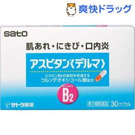 【第3類医薬品】アスビタンデルマ(30カプセル)【アスビタン】