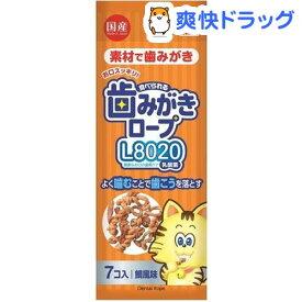 食べられる歯みがきロープ 愛猫用(7個入)【歯みがきロープシリーズ】