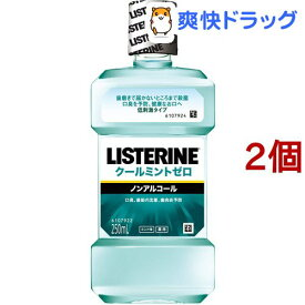 薬用リステリン クールミント ゼロ 低刺激タイプ(250mL*2コセット)【LISTERINE(リステリン)】