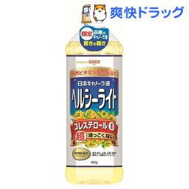 日清キャノーラ油 ヘルシーライト(900g)【日清オイリオ】
