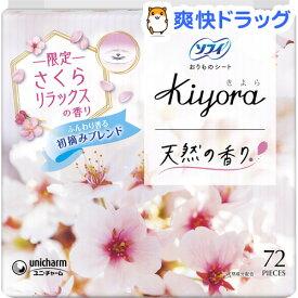 ソフィ Kiyora さくらリラックス 14cm パンティライナー おりものシート(72枚入)【ソフィ】