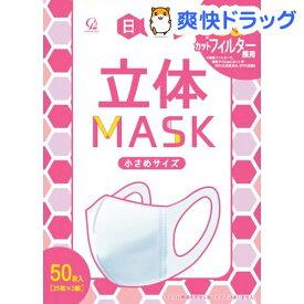 立体マスク 小さめサイズ(50枚入(25枚入*2組))