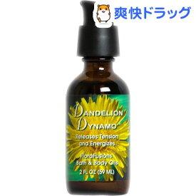 FESハーバルフラワーオイル ダンデライオンダイナモ(59ml)【FES(Flower Essence Society)】
