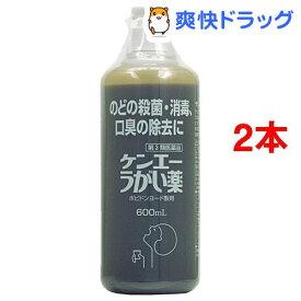 【第3類医薬品】ケンエーうがい薬(600mL*2コセット)【ケンエー】