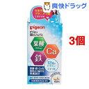 ピジョンサプリメント 葉酸カルシウムプラス(60粒入*3コセット)【ピジョンサプリメント】【送料無料】