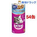 カルカン ハンディ缶 11歳から まぐろと白身魚(160g*3缶*18コセット)【カルカン(kal kan)】【送料無料】