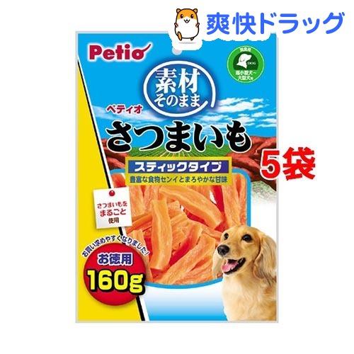 ペティオ 素材そのまま さつまいも スティックタイプ(160g*5コセット)【ペティオ(Petio)】