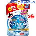 トップ スーパー ナノックス 詰替 超特大(1.3kg*3コセット)【スーパーナノックス(NANOX)】