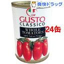 グストクラシコ ホールトマト(400g*24コセット)