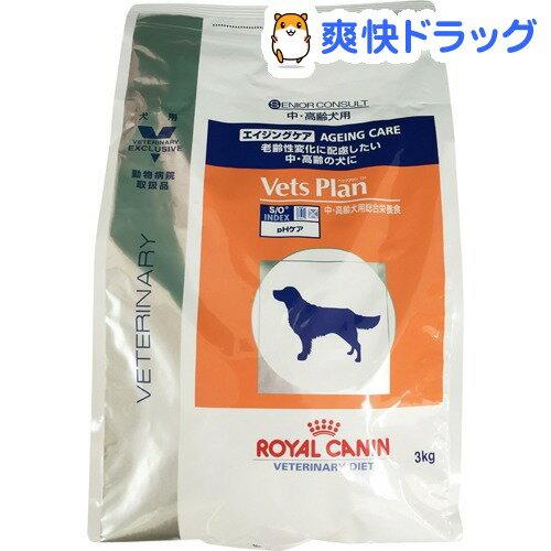 ロイヤルカナン 犬用 ベッツプラン エイジングケア(3kg)【ロイヤルカナン(ROYAL CANIN)】