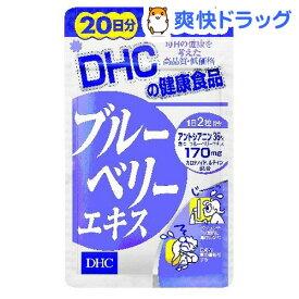DHC ブルーベリーエキス 20日分(40粒入)【DHC サプリメント】
