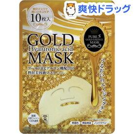 ピュアファイブ ゴールド エッセンスマスク(10枚入)【ピュアファイブ】
