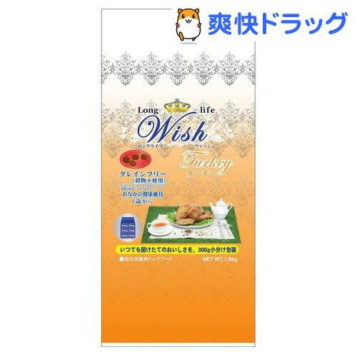 ウィッシュ ターキー 1歳〜(1.8kg)【ウィッシュ(Wish)】【送料無料】