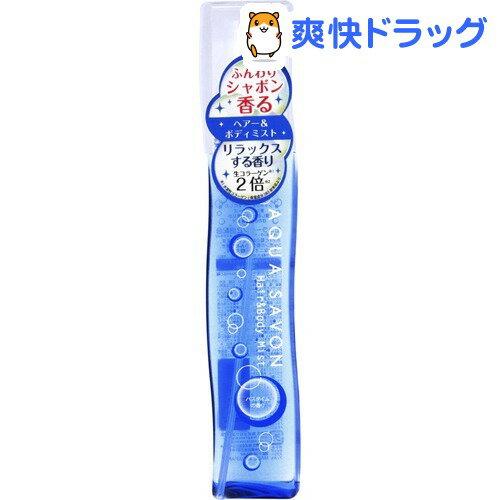 アクアシャボン ヘアー&ボディミスト バスタイム 16S(150mL)【アクアシャボン】