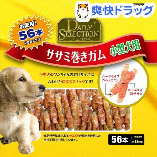 デイリーセレクション ササミ巻きガム 小型犬用 お徳用(56本入)【180105_soukai】【180119_soukai】【R&D デイリーセレクション(DAILY SELECTION)】