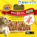 デイリーセレクション ササミ巻きガム 小型犬用 お徳用(56本入)【180105_soukai】【180119_soukai】【R&D デイリーセ…