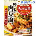 クックドゥ きょうの大皿 味しみ肉豆腐用(100g)【クックドゥ(Cook Do)】