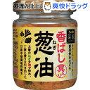 菜館 香ばし葱油(98g)【菜館(SAIKAN)】
