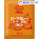 【訳あり】MCC 新ビーフカレー スーパー200 辛口(200g)