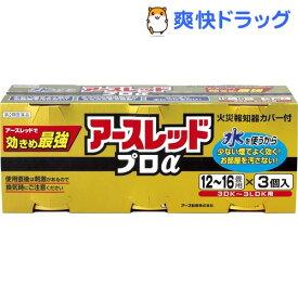 【第2類医薬品】アースレッド プロα 12〜16畳用 3コパック(1セット)【アースレッド】