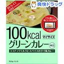 ココナッツミルクとスパイスのタイ風カレー マイサイズ グリーンカレー(150g)【マイサイズ】